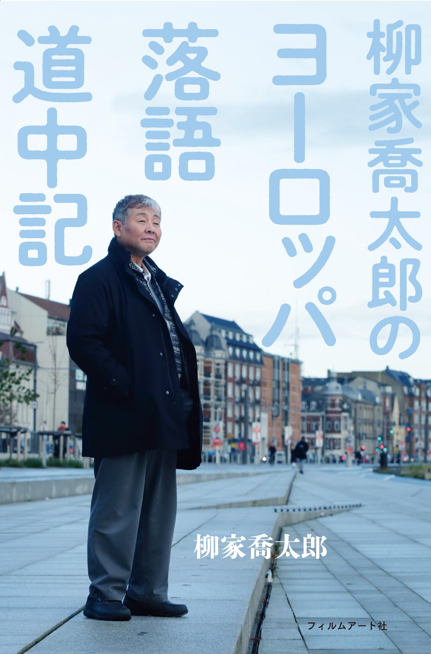 Rakugo Master praises Cambridge Japanese students in new book